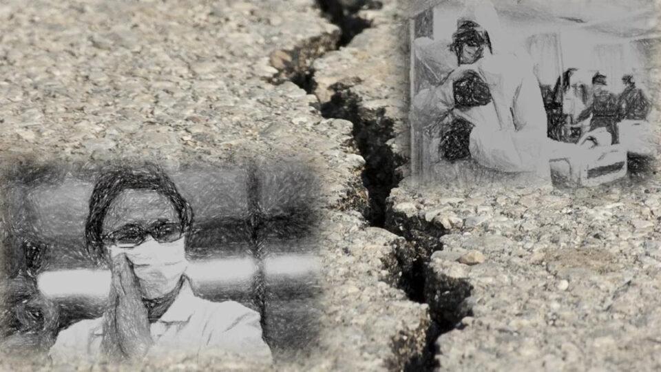 Covid Earthquake